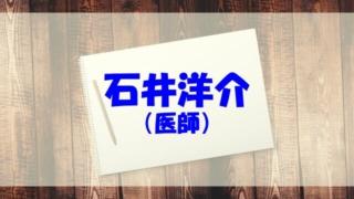 石井洋介 高校 大学 結婚 妻 子供 経歴 プロフィール