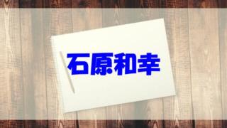 石原和幸 wiki 経歴 学歴 作品