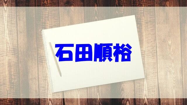 石田順裕 嫁 結婚 子供 高校 中学 現在