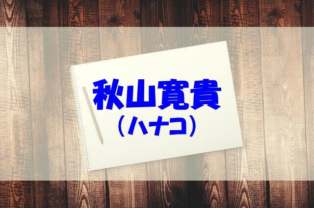 秋山寛貴 実家 結婚 かわいい 妻 両親 兄弟 wiki