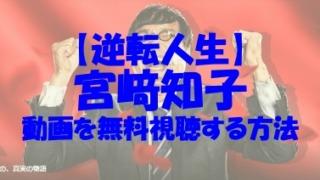 逆転人生 宮崎知子 動画