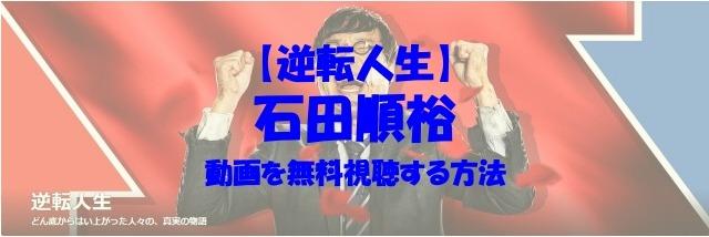 逆転人生 石田順裕 動画