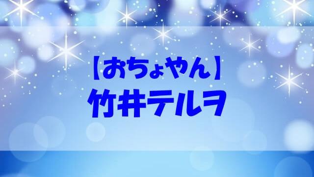 おちょやん 竹井テルヲ