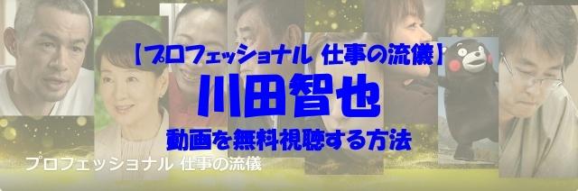プロフェッショナル 仕事の流儀 川田智也 動画