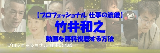 プロフェッショナル 仕事の流儀 竹井和之 動画