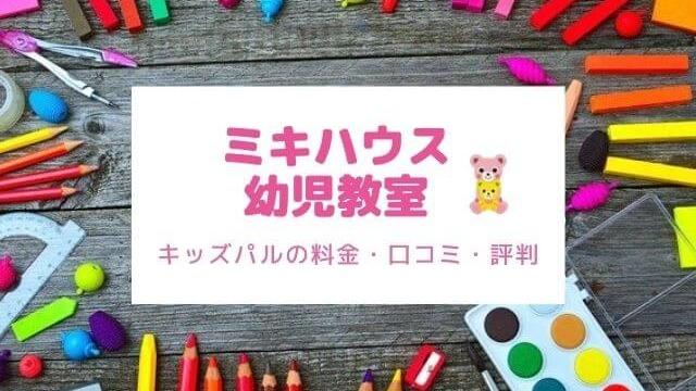 ミキハウス 幼児教室 料金 口コミ 評判