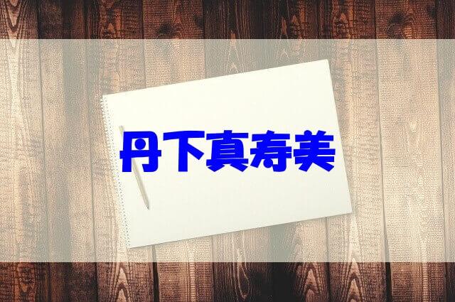 丹下真寿美 wiki 経歴 高校 大学 身長 体重