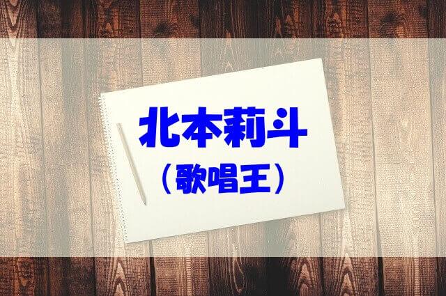 北本莉斗 小学校 プロフィール 歌唱王 両親 兄弟 年齢