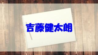 吉藤健太朗 結婚 学歴 子供 嫁 wiki