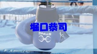 堀口恭司 wiki 経歴 中学 高校 年収 子供