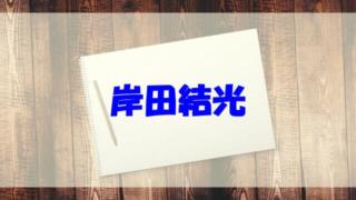 岸田結光 wiki 年齢 身長 体重 小学校 出演