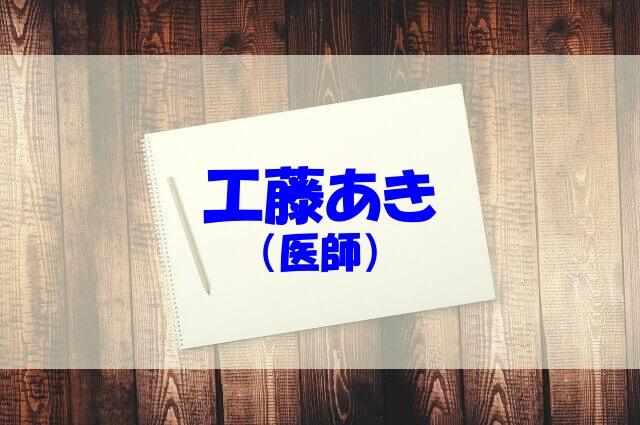 工藤あき 出身大学 経歴 wiki 旦那 子供 年齢 医師