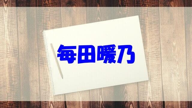 毎田暖乃 wiki 年齢 身長 体重 小学校 ドラマ 読み方