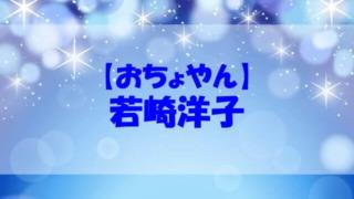 若崎洋子 阿部純子 実在 モデル