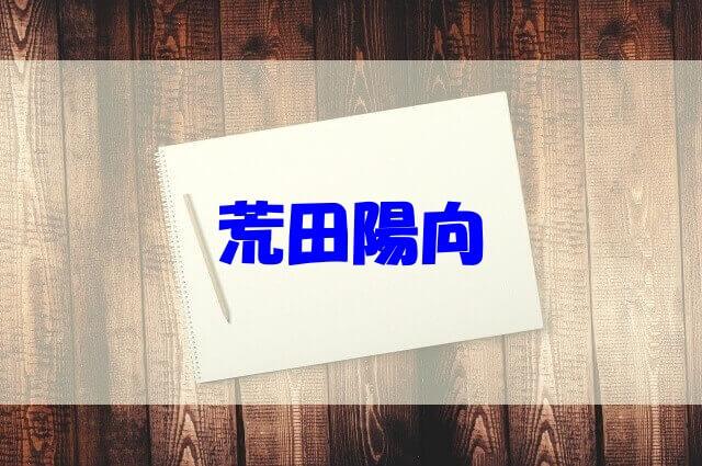 荒田陽向 wiki 年齢 小学校 両親 兄弟