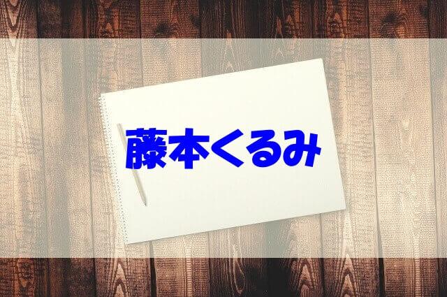 藤本くるみ wiki 経歴 高校 大学 身長 体重