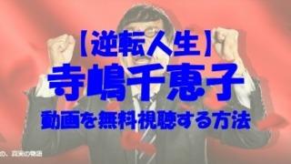 逆転人生 寺嶋千恵子 動画