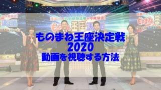 ものまね王座決定戦2020 動画