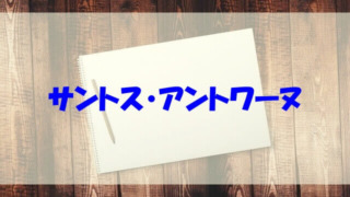 サントス・アントワーヌ wiki 経歴 結婚 妻 子供 洋菓子店