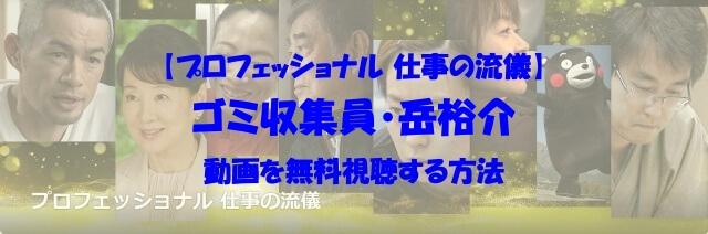 プロフェッショナル 仕事の流儀 ゴミ収集員・岳裕介 動画