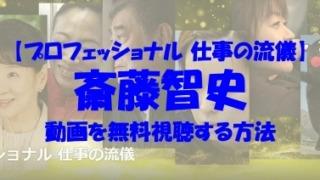 プロフェッショナル 仕事の流儀 斎藤智史 動画