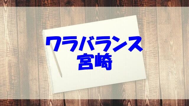 ワラバランス宮崎 wiki 経歴 本名 年齢 高校 大学 結婚 妻 子供