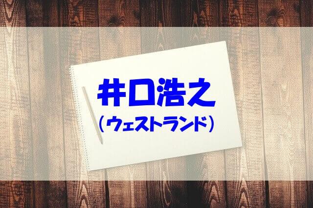 浩之 ウエスト ランド twitter 井口