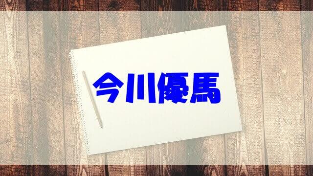 今川優馬 wiki 経歴 両親 兄弟 高校 中学
