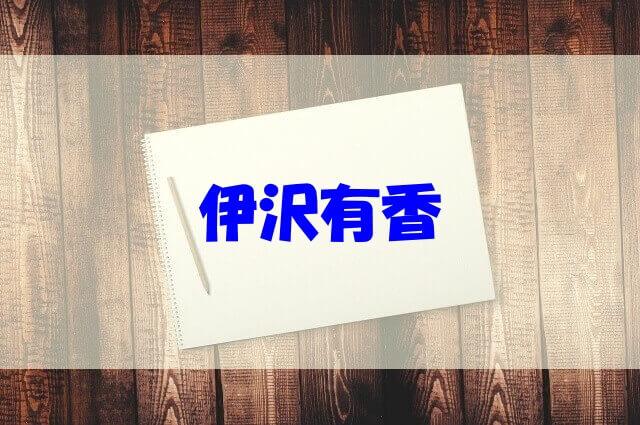 伊沢有香 中学 小学校 wiki 両親 兄弟