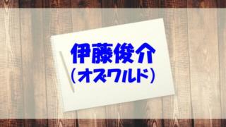 伊藤俊介 オズワルド 高校 大学 兄弟 彼女 wiki 経歴