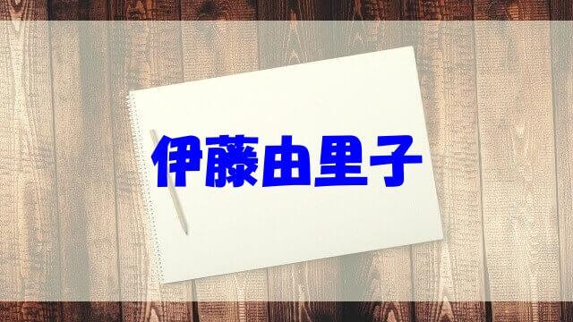 伊藤由里子 エアロビクス 経歴 高校 大学 結婚