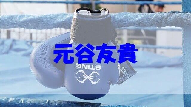 元谷友貴 嫁 高校 子供 経歴 プロフィール
