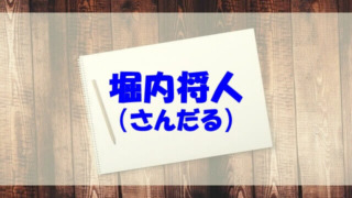 堀内将人 wiki 経歴 高校 大学 彼女