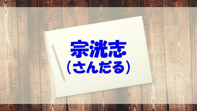 宗洸志 wiki 経歴 本名 高校 大学 彼女