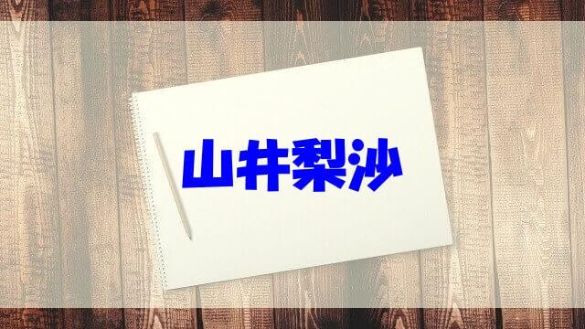 山井梨沙 wiki 経歴 高校 大学 年収 結婚
