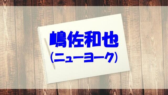嶋佐和也 学生時代 年齢 身長 大学 高校 イケメン 彼女