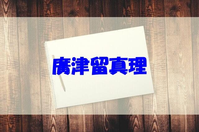 廣津留真理 子供 学歴 年齢 経歴 英語教室