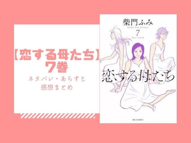 恋する母たち 7巻 ネタバレ あらすじ