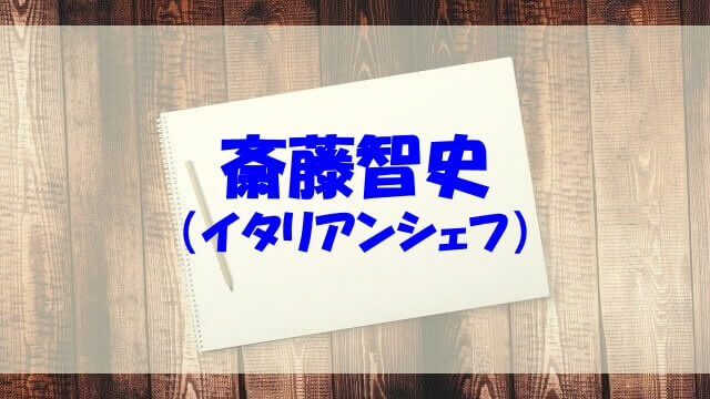 斎藤智史 wiki 経歴 結婚 妻 子供 店 イタリアン