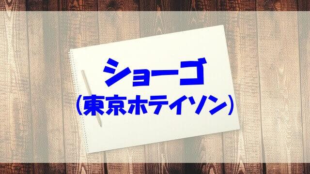 東京ホテイソン ショーゴ 高校 大学 wiki 経歴 本名 彼女