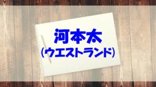 河本太 wiki 経歴 嫁 子供 大学 高校