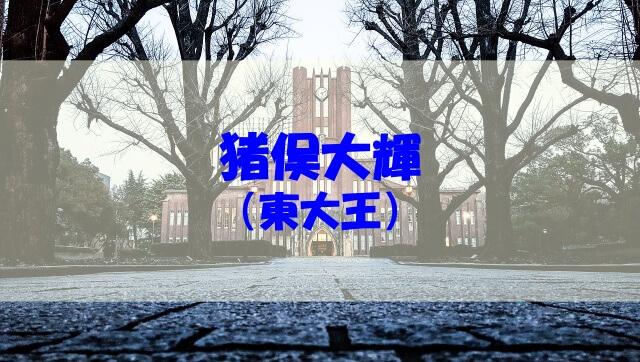 猪俣大輝 高校 中学 wiki 彼女 両親