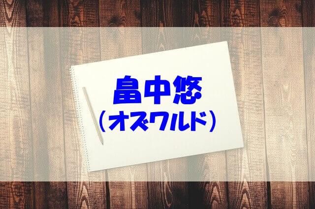 畠中悠 身長 wiki 経歴 高校 大学 彼女