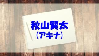 秋山賢太 大学 嫁 子供 父親 兄弟 高校 経歴