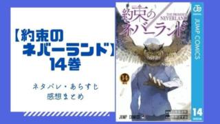 約束のネバーランド 14巻 ネタバレ
