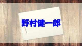 野村健一郎 エアロ 経歴 息子 結婚 妻 wiki 体幹
