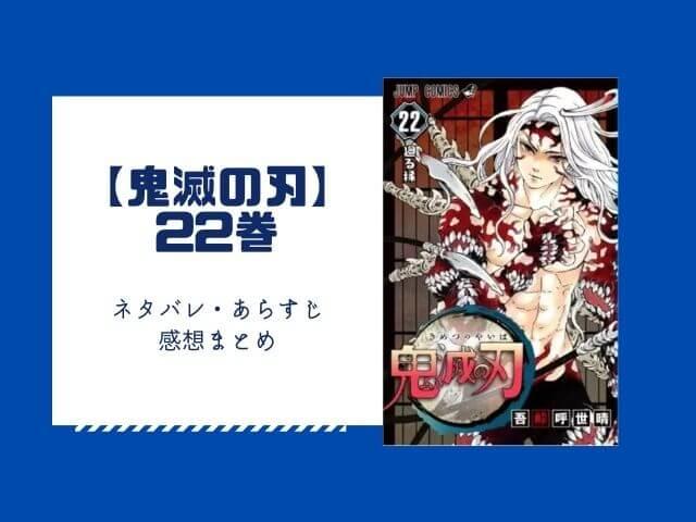 鬼滅の刃 22巻 ネタバレ
