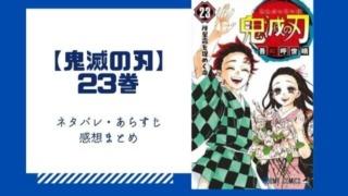 鬼滅の刃 23巻 ネタバレ