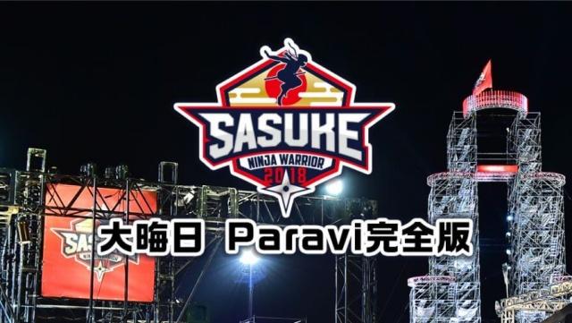 SASUKE2018大晦日完全版