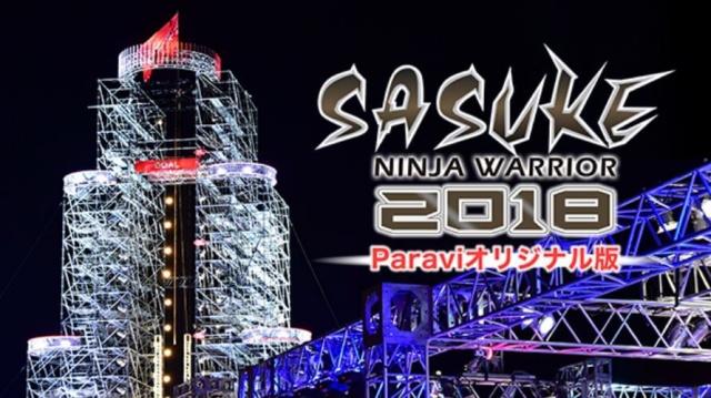SASUKE2018 Paraviオリジナル版